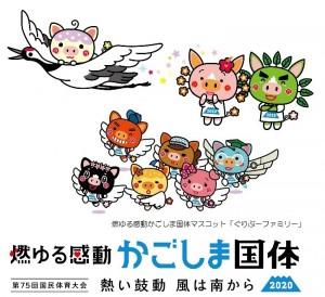 酉年デザイン+国体ロゴ組合せ(1208)